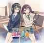 ラジオCD 「EXIT TUNES PRESENTS ラジオ半熟少女」(DVD付)