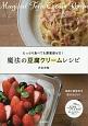 魔法の豆腐クリームレシピ たっぷり食べても罪悪感ゼロ! 豆腐と調味料を混ぜるだけ!
