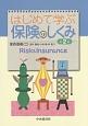 はじめて学ぶ保険のしくみ<第2版> Risk&Insurance