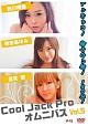 イッちゃう!極エロっ娘!160分! Cool Jack Pro オムニバス Vol.5