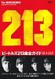 ビートルズ213曲全ガイド~THE BEATLESONGS 213~