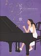 ピアノも、歌も 「ソロピアノ」と「弾き語り」の2通りで楽しむ