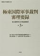 極東国際軍事裁判 審理要録 東京裁判英文公判記録要訳(3)