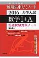 数学1+A 記述試験対策ノート 短期集中ゼミノート 大学入試 2016 書き込み式薄型参考書