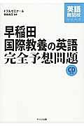 早稲田国際教養の英語 完全予想問題 CD付