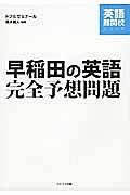 早稲田の英語 完全予想問題