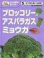 ブロッコリー・アスパラガス・ミョウガ 花や芽を食べる野菜 めざせ!栽培名人花と野菜の育てかた5