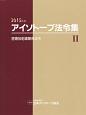 アイソトープ法令集 医療放射線関係法令 2015 (2)