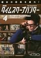 NHK タイムスクープハンター 武士の誇り!?ちょんまげ騒動記 江戸時代レポート3 歴史の真実を探れ!(4)
