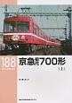 京急初代700形(上)