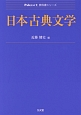日本古典文学