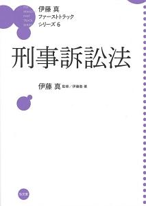 刑事訴訟法 伊藤真ファーストトラックシリーズ6