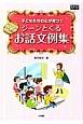 精選 ジーンとくるお話文例集 子どもたちの心が育つ!!