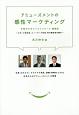 アミューズメントの感性マーケティング 早稲田大学ビジネススクール講義録