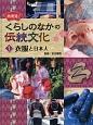 再発見!くらしのなかの伝統文化 衣服と日本人 (1)