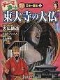 テーマで調べるクローズアップ!日本の歴史 東大寺の大仏 (2)
