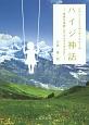 ハイジ神話 世界を征服した「アルプスの少女」