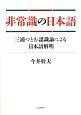 非常識の日本語 三浦つとむ認識論による日本語解明