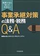 税理士なら知っておきたい 事業承継対策の法務・税務Q&A