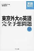 東京外大の英語完全予想問題 CD付