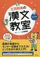 三羽邦美の漢文教室<改訂版> 基礎の基礎からセンター試験まで大丈夫!とっておきの