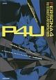 ペルソナ4 ジ・アルティメットインマヨナカアリーナ&ジ・アルティマックスウルトラスープレックスホールド 超公式設定資料集