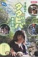 子連れのタダビバ<東部版> 静岡★無料の遊び場ガイド