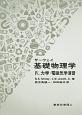 サーウェイ基礎物理学 力学・電磁気学演習 (4)