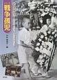 シリーズ戦争孤児 原爆孤児-ヒロシマの少年、ナガサキの少女 (5)