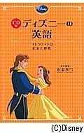 ディズニーの英語 コレクション8 美女と野獣 CD付