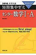 センター数学1・A 大学入試 短期集中ゼミ 2016