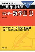 センター数学2・B 大学入試 短期集中ゼミ 2016