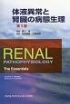 体液異常と腎臓の病態生理<第3版>
