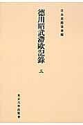 徳川昭武滯歐記録
