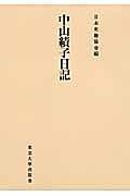 中山績子日記