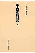 中山忠能日記