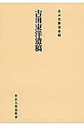 吉田東洋遺稿
