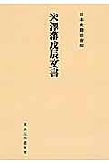米澤藩戊辰文書