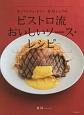 ビストロ流おいしいソース・レシピ ル・マンジュ・トゥー谷昇シェフの