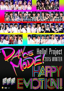 Hello! Project 2015 WINTER~DANCE MODE!・HAPPY EMOTION!~完全盤~