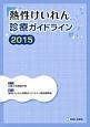 熱性けいれん診療ガイドライン 2015
