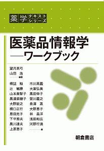 医薬品情報学-ワークブック