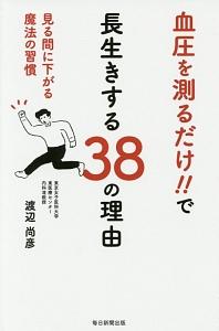 『血圧を測るだけ!!で長生きする38の理由』ピーカブーアカデミー