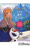 アナと雪の女王 アナの秘密ダイアリー