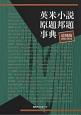 英米小説原題邦題事典<追補版> 20013-2013