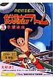 長編冒険漫画 鉄腕アトム 1956-1957<復刻版> (3)