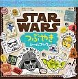 たっぷりつかえる! STAR WARS つぶやきシールブック ディズニーシール絵本