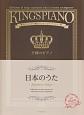 王様のピアノ 日本のうた 贅沢アレンジで魅せるステージレパートリー集