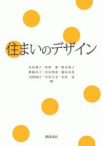 『住まいのデザイン』中村久美