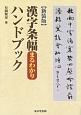 漢字条幅まるわかりハンドブック<新装版>